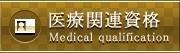 医療関連資格